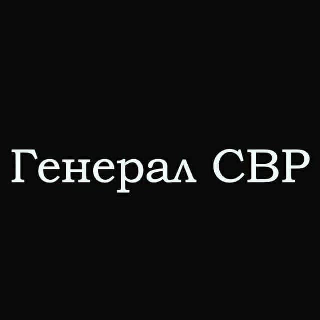 ГЕНЕРАЛ СВР телеграм канал