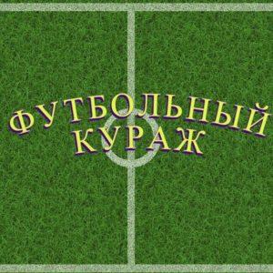 Футбольный Кураж